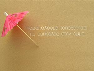 cover ombreles